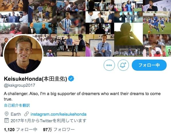 サッカー選手/投資家 本田 圭佑さん