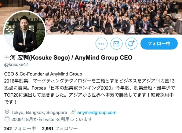 AnyMind Group CEO 十河 宏輔さん