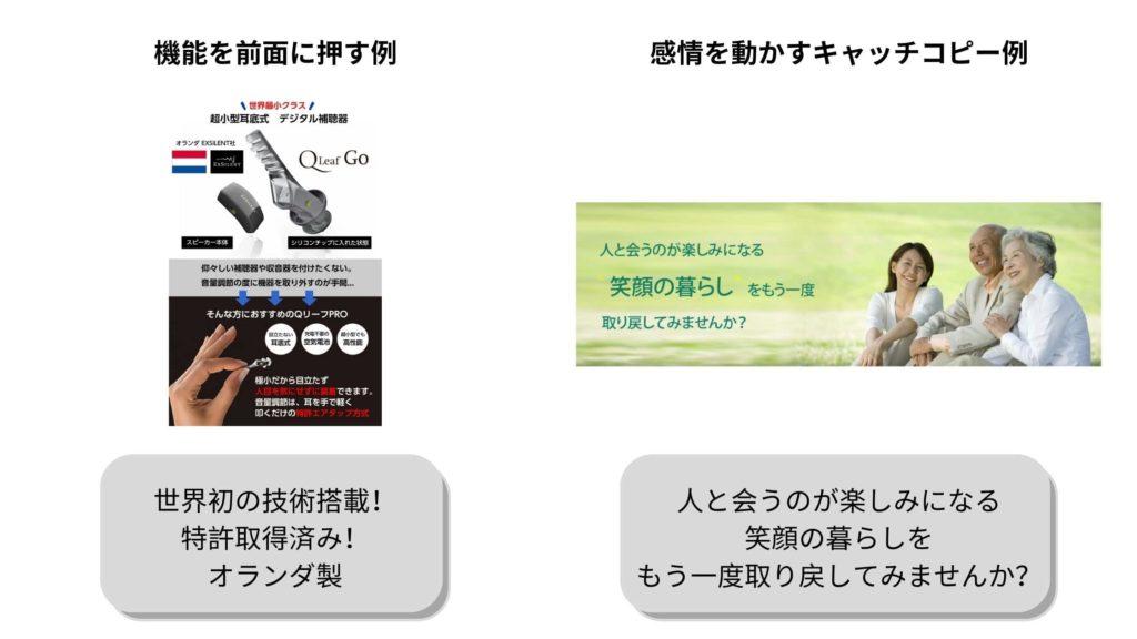 補聴器キャッチコピー例の比較