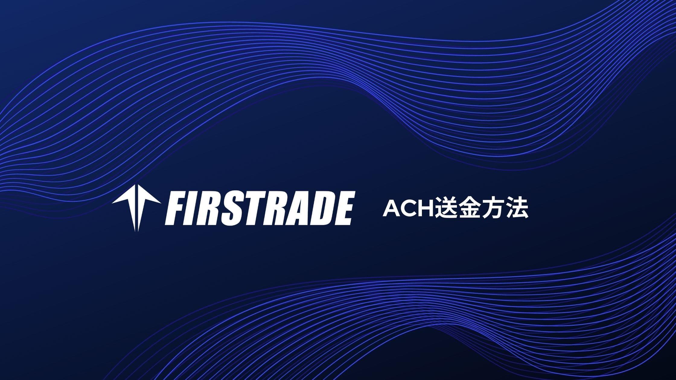 Firstrade口座への入金方法【ACH送金の登録方法を解説】