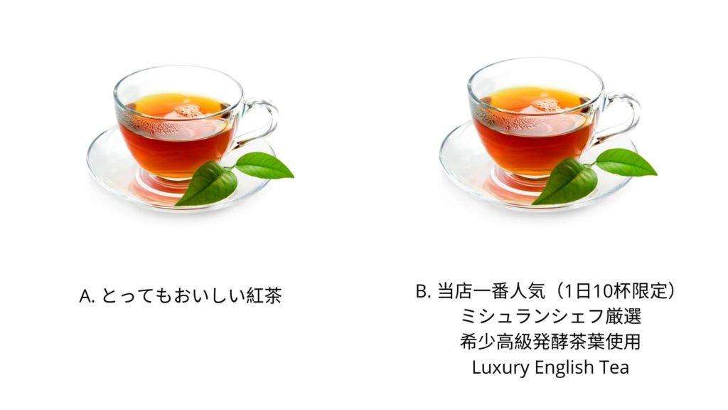 紅茶のネーミング