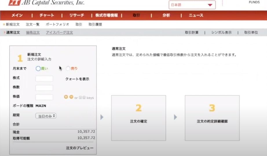 AB証券 日本語画面