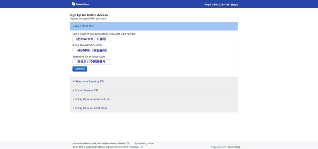 UnionBank登録