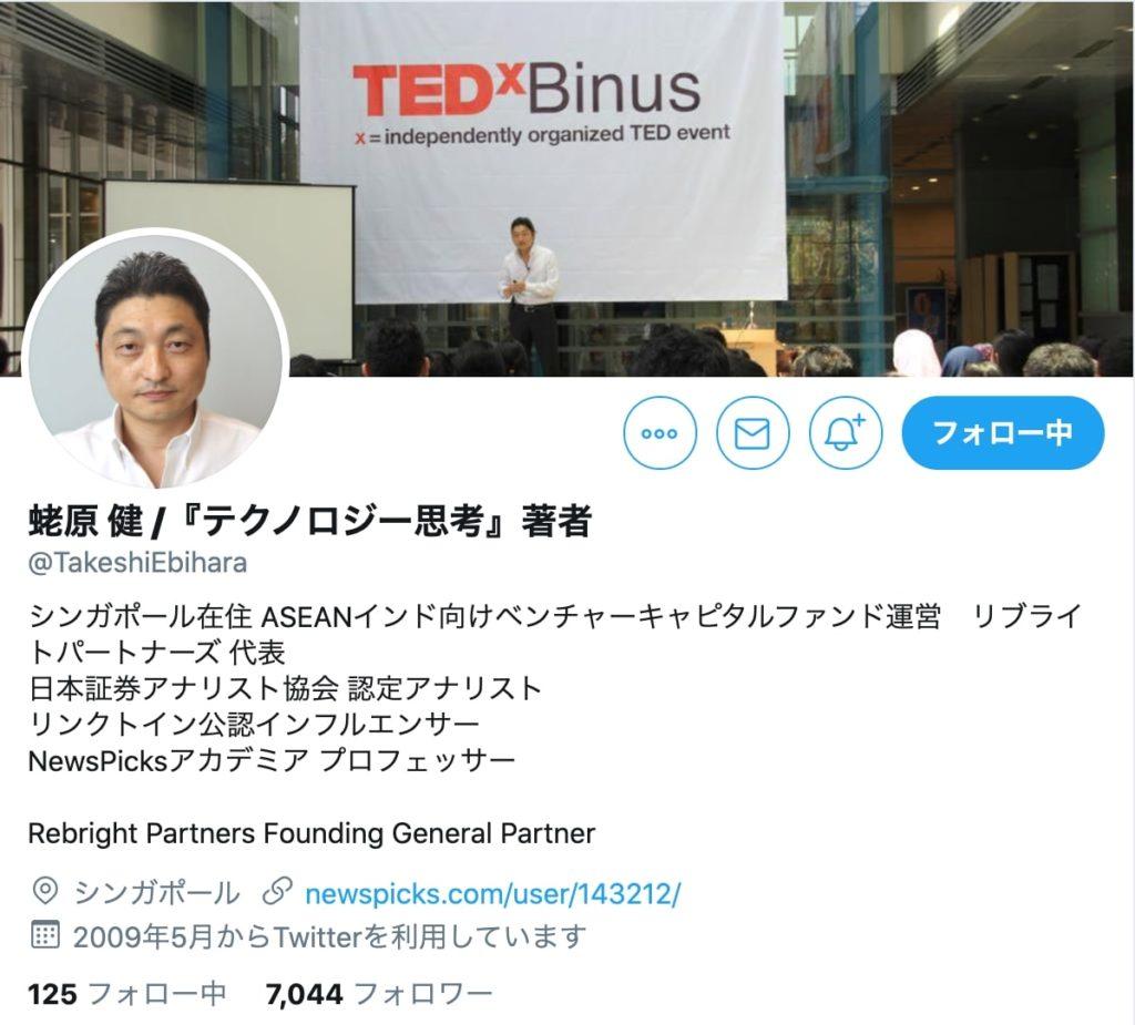 投資家/VCファンド代表 蛯原 健さん