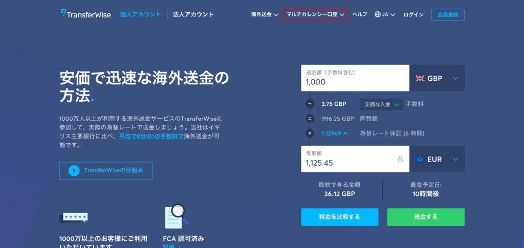 ① TransferWiseのマルチカレンシー口座を開設