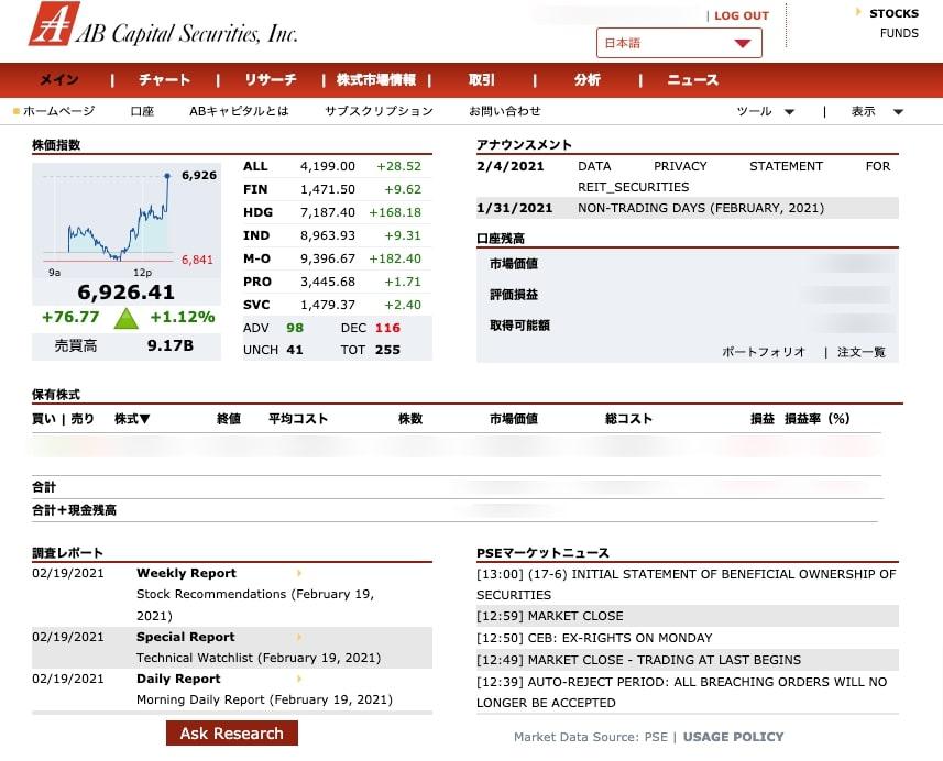 AB証券の日本語対応