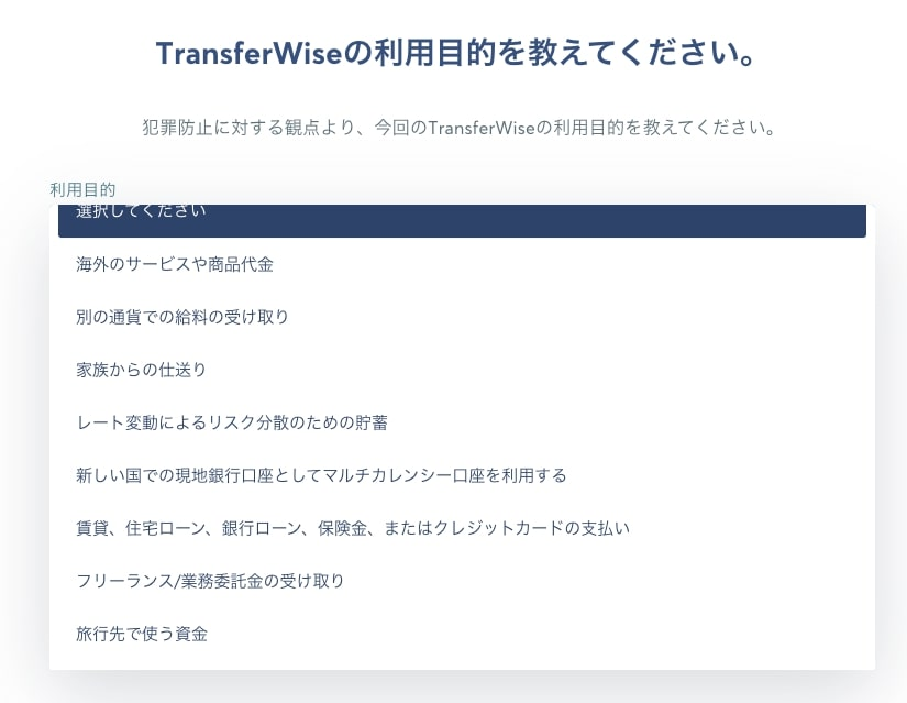 ② TransferWiseの利用目的を回答