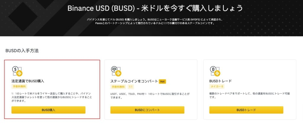 ① BUSDの購入