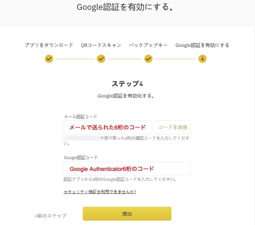 Google認証有効化