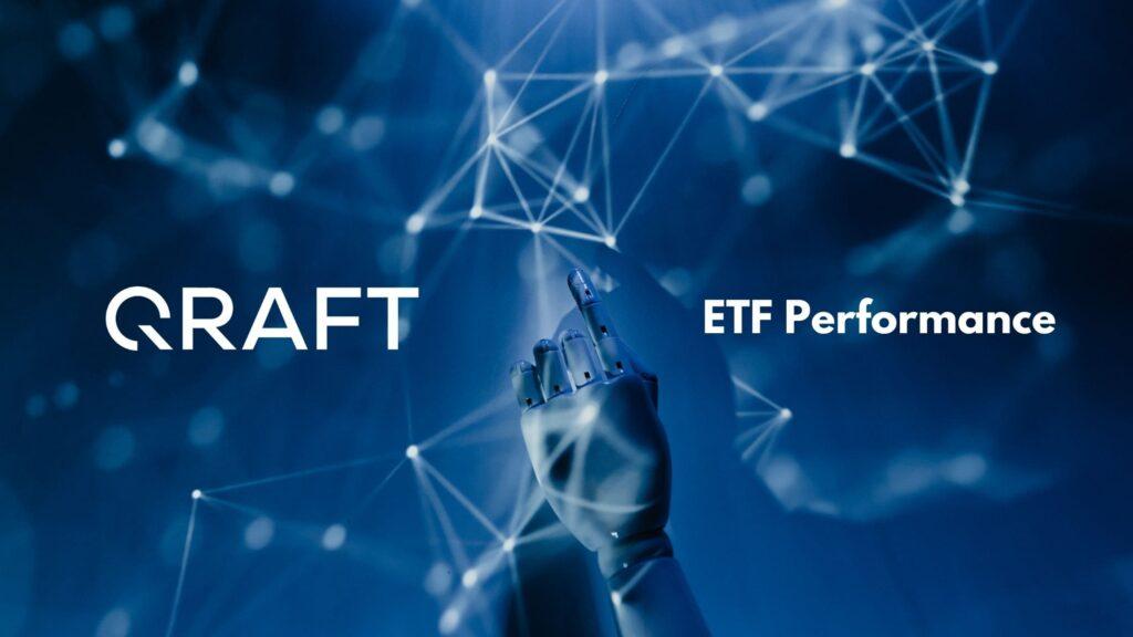 Qraft AI-Enhanced ETFのパフォーマンスは?