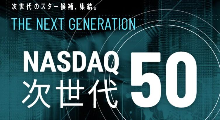 NASDAQ次世代50ファンド